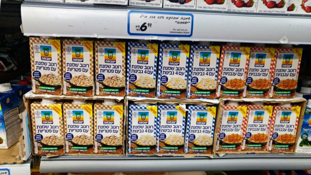 11 Israeli Food Products I Wish They Sold in America.