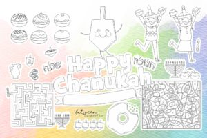 So Fun! Custom Chanukah Placemats for Your Party